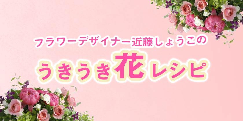 近藤しょうこのうきうき花レシピ