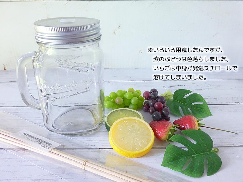 フレグランスアーティリウム・フルーツ・材料