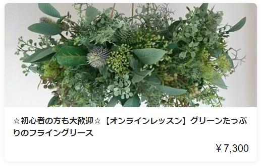 ☆初心者の方も大歓迎☆【オンラインレッスン】グリーンたっぷりのフライングリース