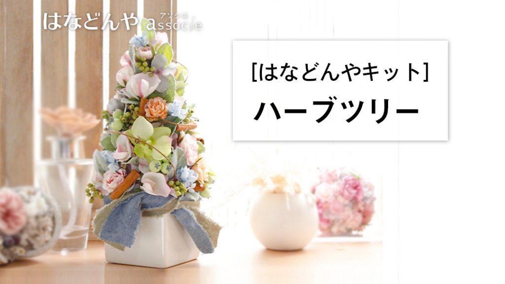 即日★はなどんやキット/ハーブツリーキット ~佐藤俊輔スペシャルコラボ~(♪)