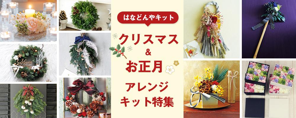 クリスマスアレンジキット特集